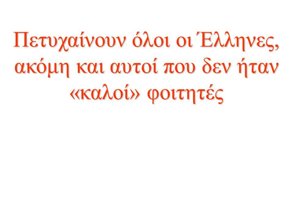 Πετυχαίνουν όλοι οι Έλληνες, ακόμη και αυτοί που δεν ήταν «καλοί» φοιτητές