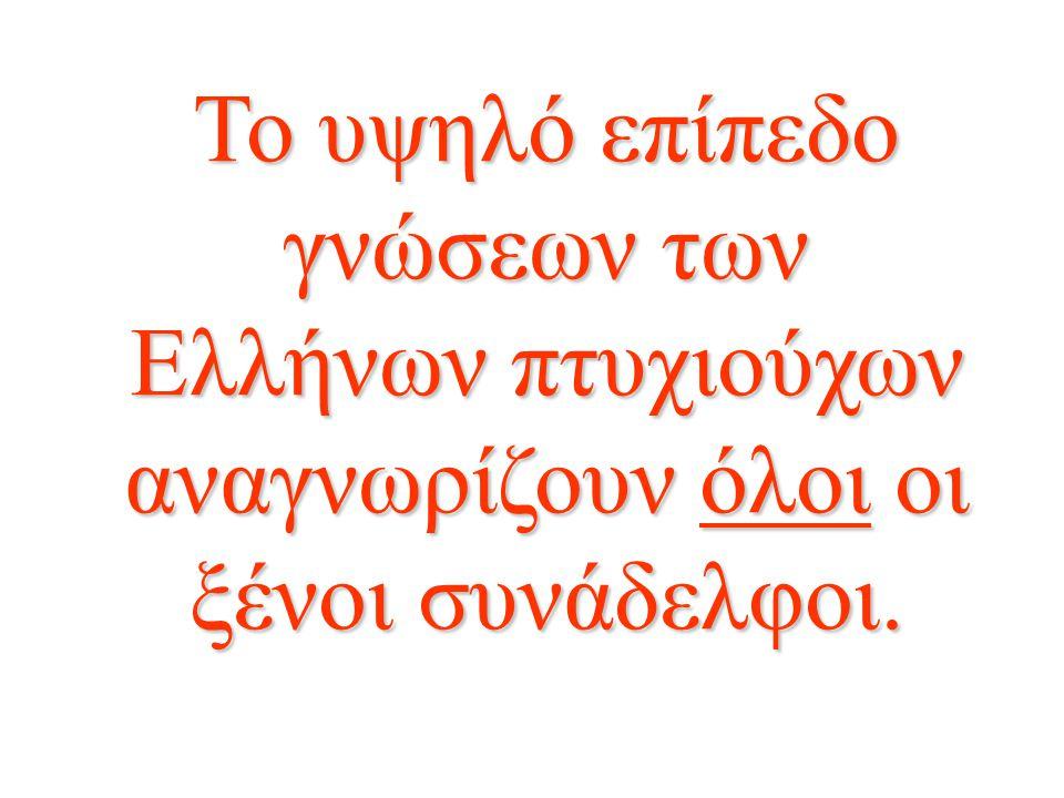 Το υψηλό επίπεδο γνώσεων των Ελλήνων πτυχιούχων αναγνωρίζουν όλοι οι ξένοι συνάδελφοι.