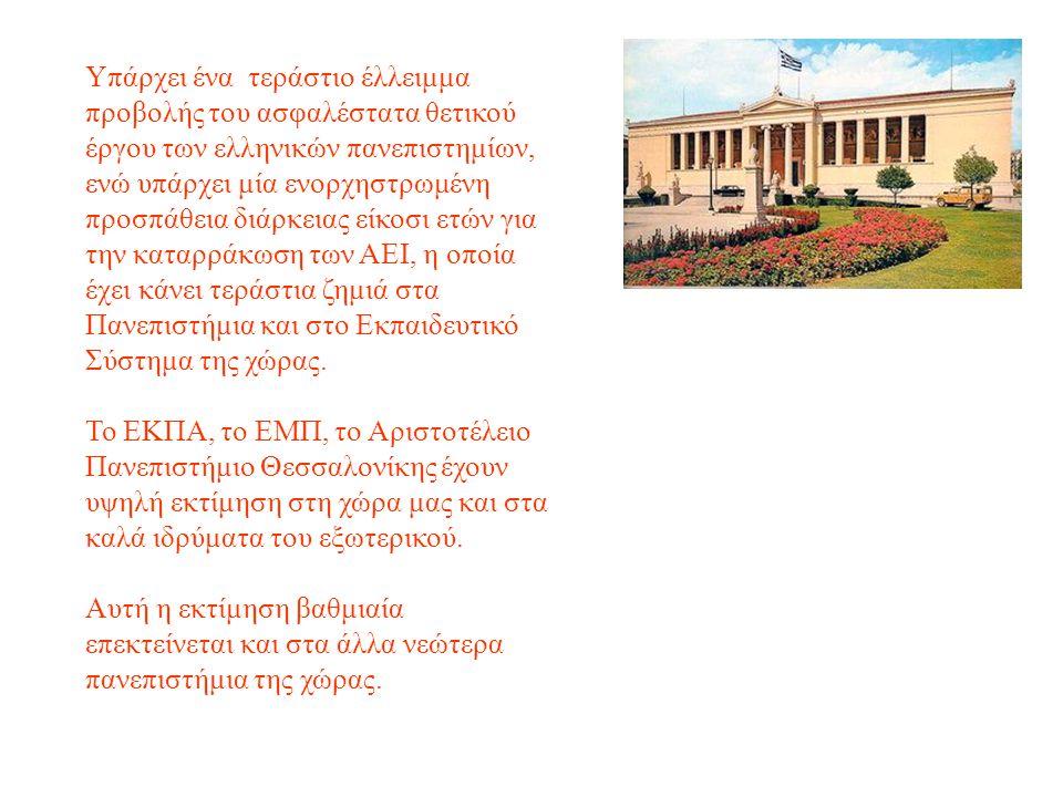 Υπάρχει ένα τεράστιο έλλειμμα προβολής του ασφαλέστατα θετικού έργου των ελληνικών πανεπιστημίων, ενώ υπάρχει μία ενορχηστρωμένη προσπάθεια διάρκειας είκοσι ετών για την καταρράκωση των ΑΕΙ, η οποία έχει κάνει τεράστια ζημιά στα Πανεπιστήμια και στο Εκπαιδευτικό Σύστημα της χώρας.