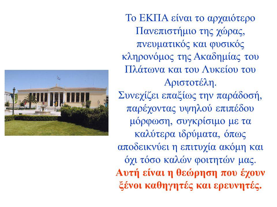 Το ΕΚΠΑ είναι το αρχαιότερο Πανεπιστήμιο της χώρας, πνευματικός και φυσικός κληρονόμος της Ακαδημίας του Πλάτωνα και του Λυκείου του Αριστοτέλη. Συνεχ