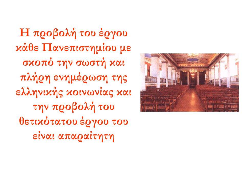 Η προβολή του έργου κάθε Πανεπιστημίου με σκοπό την σωστή και πλήρη ενημέρωση της ελληνικής κοινωνίας και την προβολή του θετικότατου έργου του είναι