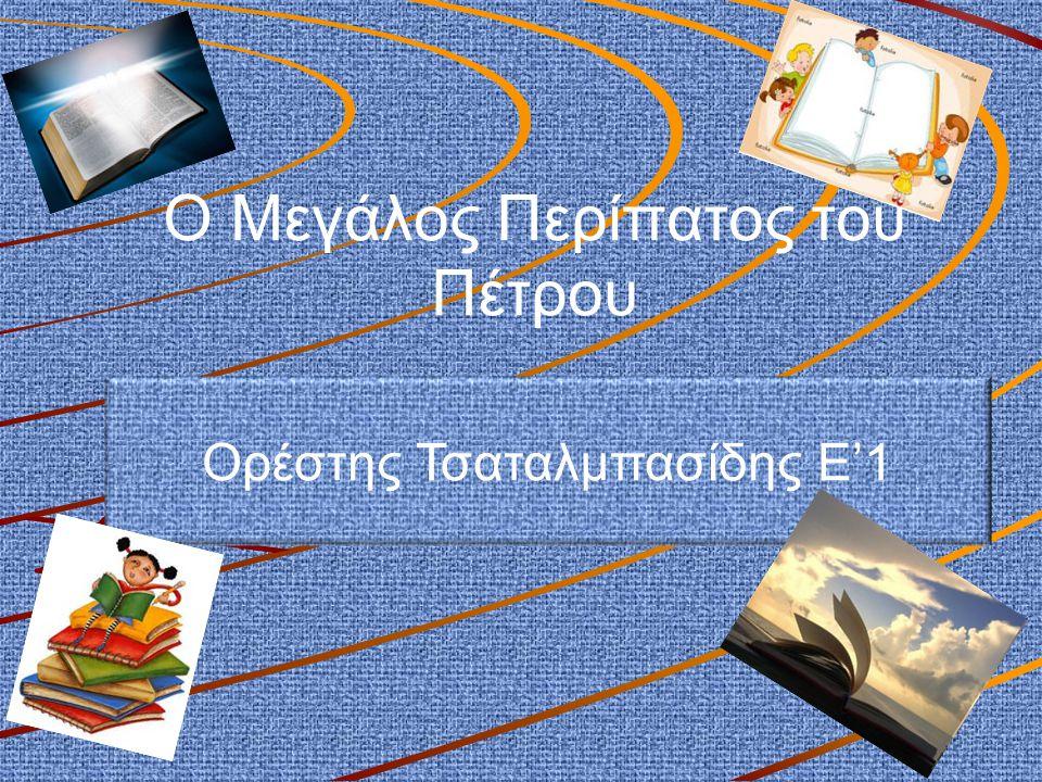 Ο Μεγάλος Περίπατος του Πέτρου Ορέστης Τσαταλμπασίδης Ε'1