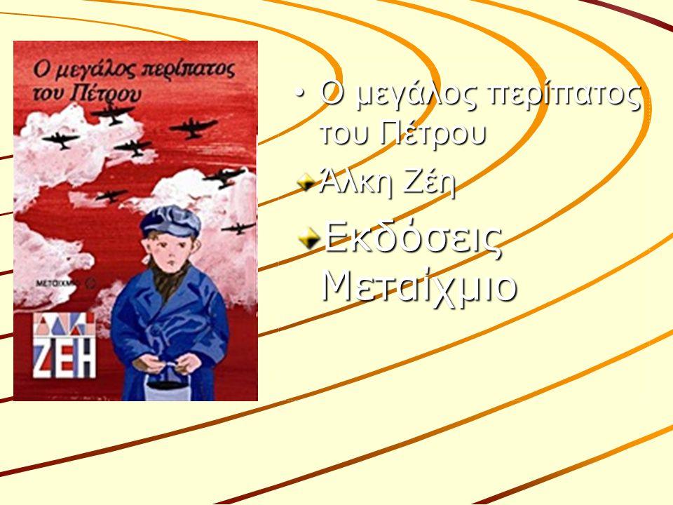 Oι βασικοί ήρωες του βιβλίου Oι βασικοί ήρωες του βιβλίου 1)Ο Πέτρος 2)Ο Πατέρας του Πέτρου 3)Η Μητέρα του Πέτρου 4)Η αδελφή του Πέτρου (Αντιγόνη) 5)Ο παππούς του Πέτρου 6)Η Ρίτα 7)Ο Αχιλλέας 8)Ο Σωτήρης 9)Ο Γιάννης 10)Ο Γιαούρτερ