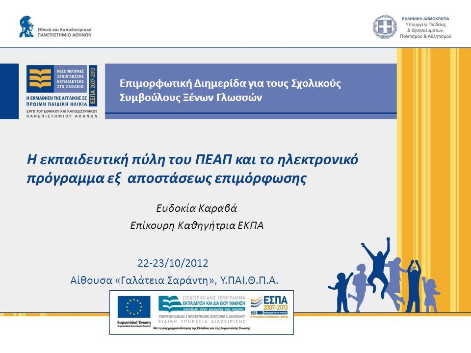 Οι θεματικές ενότητες του προγράμματος 1)Εισαγωγική (UNPAKCING TEYL) προσφέρει το γενικό θεωρητικό πλαίσιο για διδασκαλία σε τάξεις μικρών μαθητών.