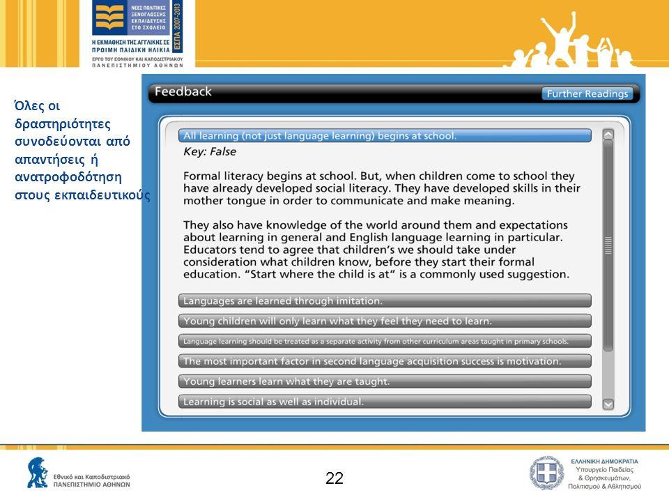 22 Όλες οι δραστηριότητες συνοδεύονται από απαντήσεις ή ανατροφοδότηση στους εκπαιδευτικούς
