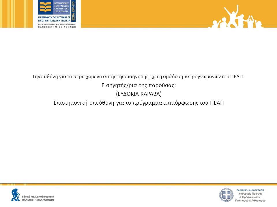 Την ευθύνη για το περιεχόμενο αυτής της εισήγησης έχει η ομάδα εμπειρογνωμόνων του ΠΕΑΠ. Εισηγητής/ρια της παρούσας: (ΕΥΔΟΚΙΑ ΚΑΡΑΒΑ) Επιστημονική υπε