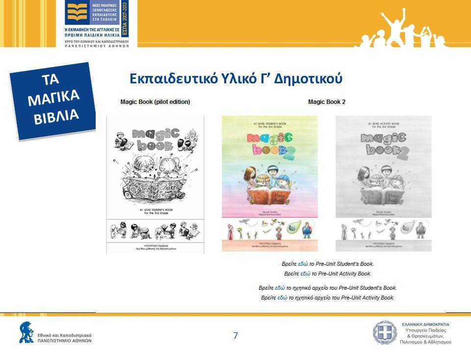 18 Η κάθε ενότητα περιέχει πληροφορίες σχετικά με τους στόχους και τα μαθησιακά αποτελέσματα της ενότητας