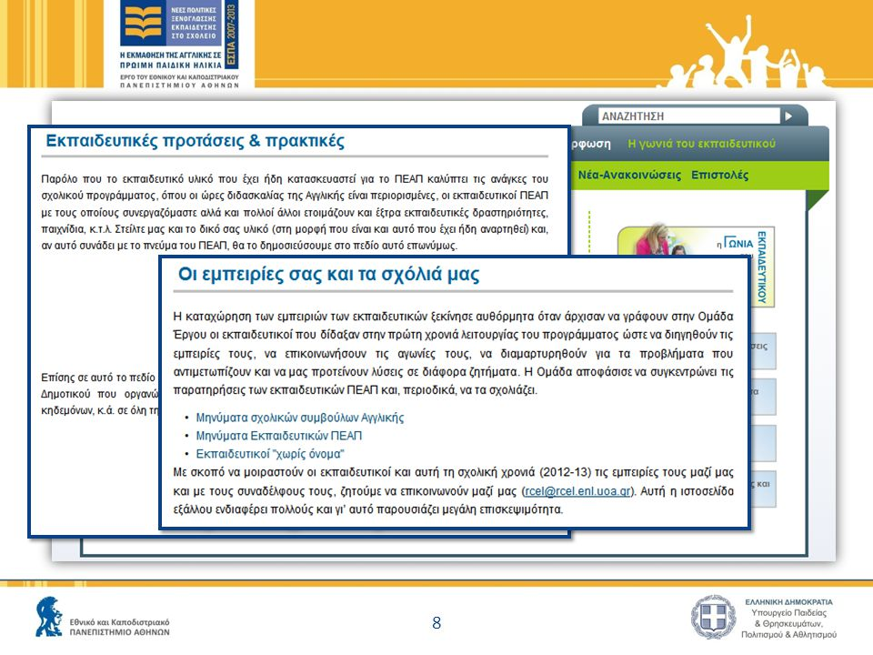 Το πρόγραμμα επιμόρφωσης για εκπαιδευτικούς ΠΕΑΠ: Προκλήσεις στο σχεδιασμό του 2010-2011: Πρώτος χρόνος εφαρμογής Έλλειψη ποσοτικών και ποιοτικών στοιχείων σχετικά με το σώμα των εκπαιδευτικών ΠΕΑΠ και τις σχολικές μονάδες Συγχώνευση σχολείων: τα σχολεία του ΠΕΑΠ το 2011-2012 αυξήθηκαν σε 960 από 805 που ήταν την πρώτη χρονιά εφαρμογής.