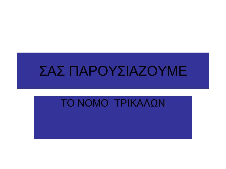 ΣΑΣ ΠΑΡΟΥΣΙΑΖΟΥΜΕ ΤΟ ΝΟΜΟ ΤΡΙΚΑΛΩΝ