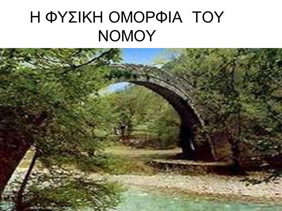 Η ΦΥΣΙΚΗ ΟΜΟΡΦΙΑ ΤΟΥ ΝΟΜΟΥ