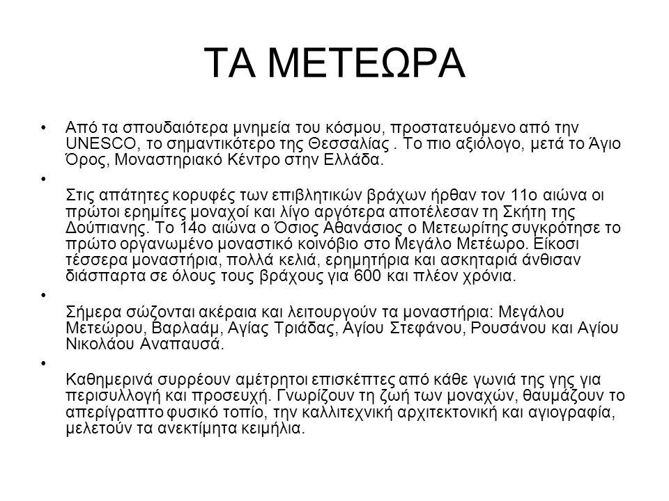 ΤΑ ΜΕΤΕΩΡΑ Από τα σπουδαιότερα μνημεία του κόσμου, προστατευόμενο από την UNESCO, το σημαντικότερο της Θεσσαλίας.