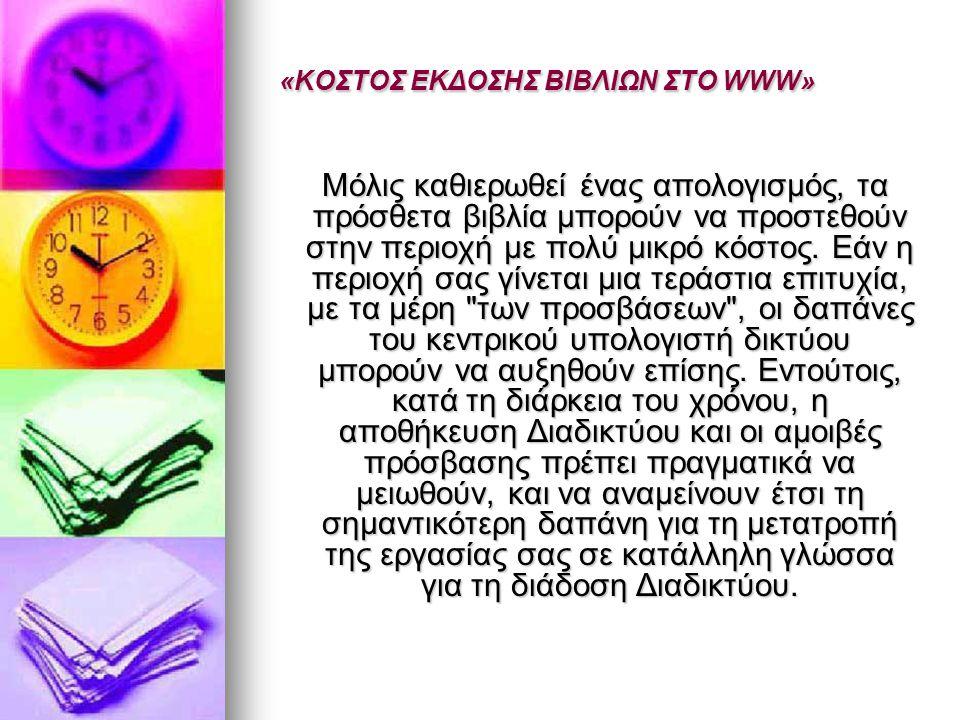 « ΤΙ ΑΚΡΙΒΩΣ ΧΡΕΙΑΖΕΤΑΙ ΓΙΑ ΝΑ ΔΗΜΟΣΙΕΥΤΕΙ ΕΝΑ ΒΙΒΛΙΟ ΟΝ-LINE» Ένα βιβλίο πρέπει να έχει τουλάχιστον 100 σελίδες του τυπωμένου κειμένου, μιας αρχής, μ