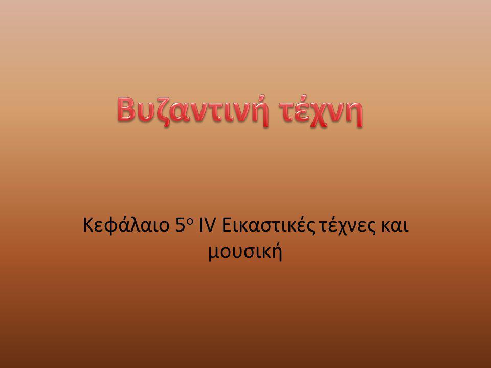 Ψηφιδωτό με τον Άγιο Δημήτριο με παιδιά από το ναό του Αγίου Δημητρίου στη Θεσσαλονίκη