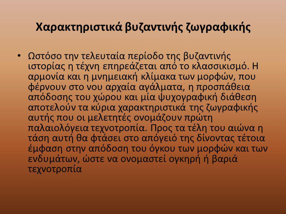 Χαρακτηριστικά βυζαντινής ζωγραφικής Ωστόσο την τελευταία περίοδο της βυζαντινής ιστορίας η τέχνη επηρεάζεται από το κλασσικισμό. Η αρμονία και η μνημ