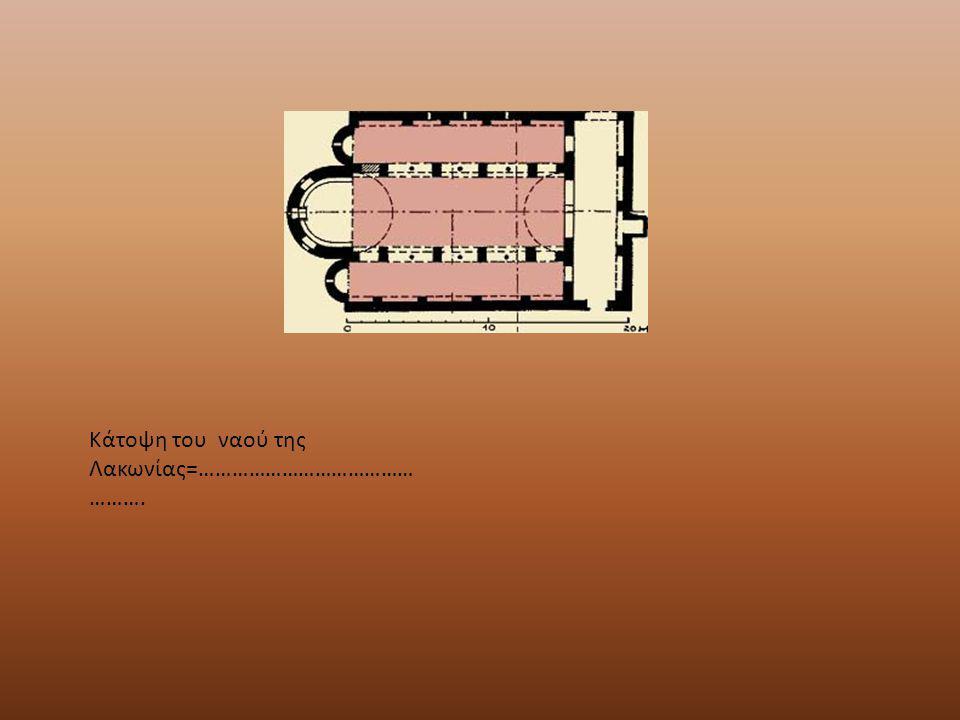 Κάτοψη του ναού της Λακωνίας=………………………………… ……….