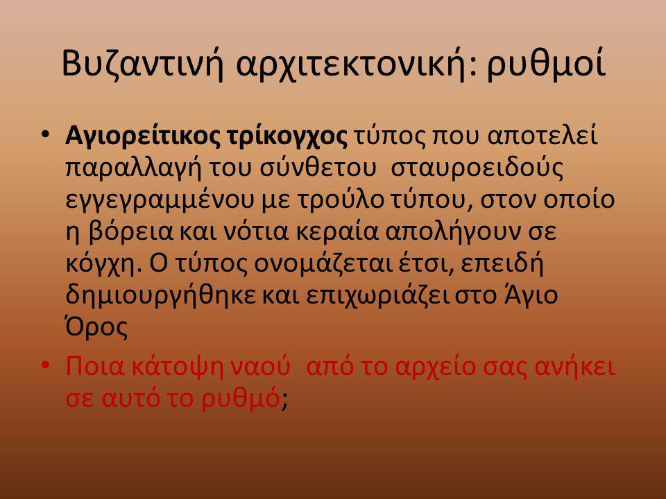 Βυζαντινή αρχιτεκτονική: ρυθμοί Αγιορείτικος τρίκογχος τύπος που αποτελεί παραλλαγή του σύνθετου σταυροειδoύς εγγεγραμμένου με τρούλο τύπου, στον οποί