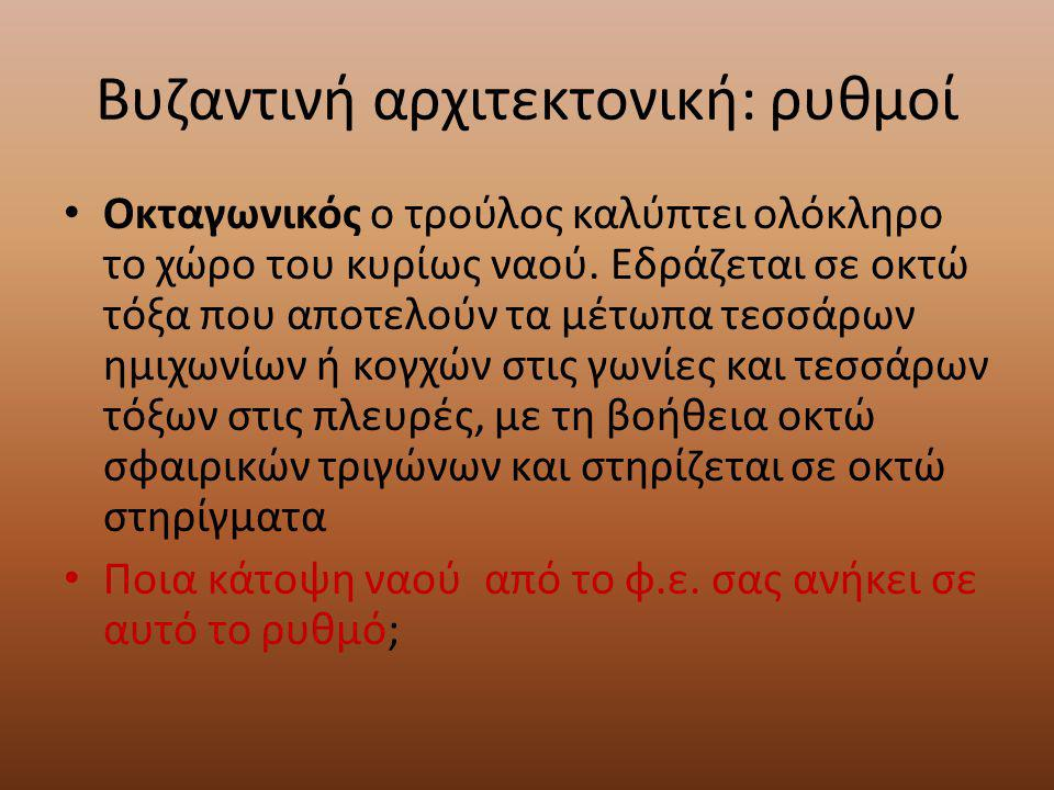 http://www.fhw.gr/chronos/09/gr/pl/867/t/main/t10a.ht mlhttp://www.fhw.gr/chronos/09/gr/pl/867/t/main/t10a.ht ml Αφού κάνετε κλικ στην υπερσύνδεση και διαβάσετε το περιεχόμενο της σελίδας, παρουσιάστε στη συνέχεια το εικονογραφικό πρόγραμμα των ναών.