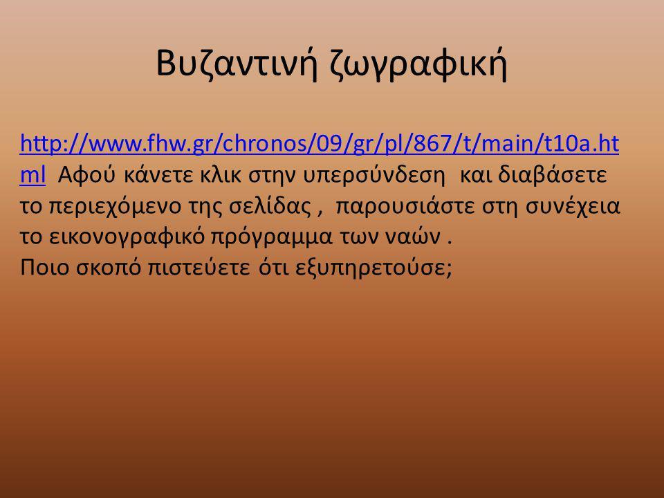 http://www.fhw.gr/chronos/09/gr/pl/867/t/main/t10a.ht mlhttp://www.fhw.gr/chronos/09/gr/pl/867/t/main/t10a.ht ml Αφού κάνετε κλικ στην υπερσύνδεση και