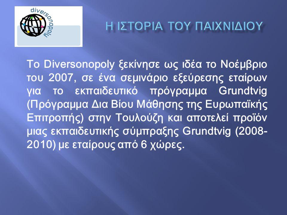 Σας ευχαριστούμε για την προσοχή σας και σας περιμένουμε να παίξουμε … Δημητρακοπούλου Μαρία & Ρουσουλιώτη Θωμαή Κέντρο Ελληνικής Γλώσσας