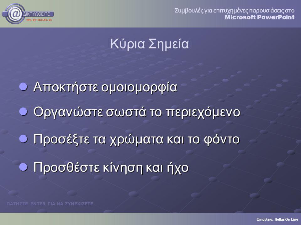 Συμβουλές για επιτυχημένες παρουσιάσεις στο PowerPoint Από τη θεωρία στην πράξη Επιμέλεια: Hellas On Line ΠΑΤΗΣΤΕ ENTER ΓΙΑ ΝΑ ΣΥΝΕΧΙΣΕΤΕ