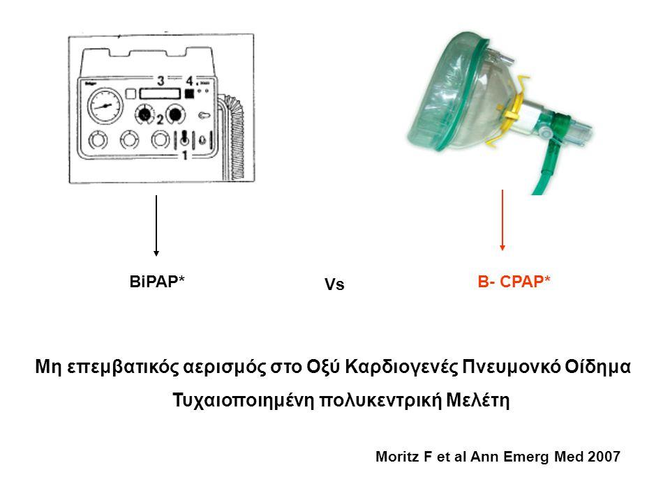 BiPAP*Β- CPAP* Vs Moritz F et al Ann Emerg Med 2007 Μη επεμβατικός αερισμός στο Οξύ Καρδιογενές Πνευμονκό Οίδημα Τυχαιοποιημένη πολυκεντρική Μελέτη