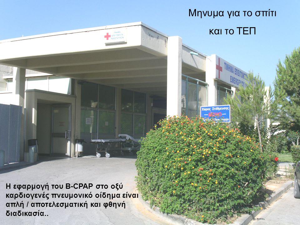 Μηνυμα για το σπίτι και το ΤΕΠ Η εφαρμογή του Β-CPAP στο οξύ καρδιογενές πνευμονικό οίδημα είναι απλή / αποτελεσματική και φθηνή διαδικασία..