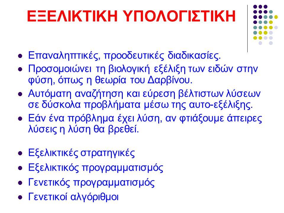 ΥΠΟΛΟΓΙΣΜΟΣ ΤΑΣΕΩΝ ΚΑΙ ΡΕΥΜΑΤΩΝ
