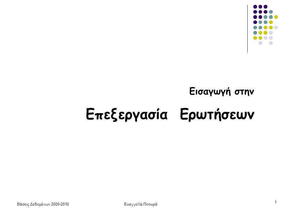 Βάσεις Δεδομένων 2009-2010Ευαγγελία Πιτουρά 1 Εισαγωγή στην Επεξεργασία Ερωτήσεων