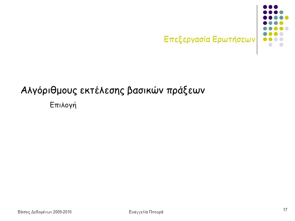 Βάσεις Δεδομένων 2009-2010Ευαγγελία Πιτουρά 17 Επεξεργασία Ερωτήσεων Αλγόριθμους εκτέλεσης βασικών πράξεων Επιλογή