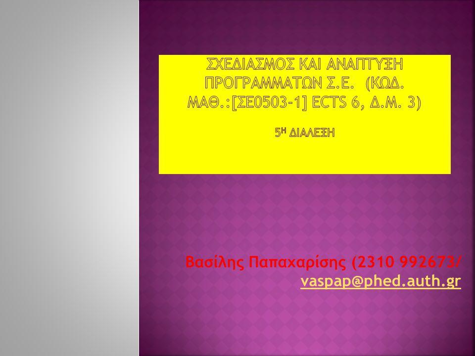 Βιβλιογραφία: Χασάπης, 2000 σελ: 85 ΑΝΑΛΥΤΙΚΟΙ ΣΤΟΧΟΙ ΤΟΥ ΠΡΟΓΡΑΜΜΑΤΟΣ ΘΕΜΑΤΙΚΟ ΠΕΡΙΕΧΟΜΕΝΟ ΒΑΣΙΚΑ ΧΑΡΑΚΤΗΡΙΣΤΙΚΑ ΚΑΙ ΕΠΙΛΟΓΗ ΕΚΠΑΙΔΕΥΤΩΝ ΒΑΣΙΚΑ ΧΑΡΑΚΤΗΡΙΣΤΙΚΑ ΤΩΝ ΥΠΟ ΣΥΜΜΕΤΟΧΗ ΑΤΟΜΩΝ ΕΚΠΑΙΔΕΥΤΙΚΟ ΥΛΙΚΟ ΩΡΟΛΟΓΙΟ ΠΡΟΓΡΑΜΜΑ ΕΚΠΑΙΔΕΥΤΙΚΕΣ ΜΕΘΟΔΟΙ ΔΗΜΟΣΙΟΠΟΙΗΣΗ ΤΟΥ ΠΡΟΓΡΑΜΜΑΤΟΣ ΕΠΙΛΟΓΗ ΚΑΤΑΡΤΙΖΟΜΕΝΩΝ ΕΠΙΛΟΓΗ – ΟΡΓΑΝΩΣΗ ΧΩΡΟΥ