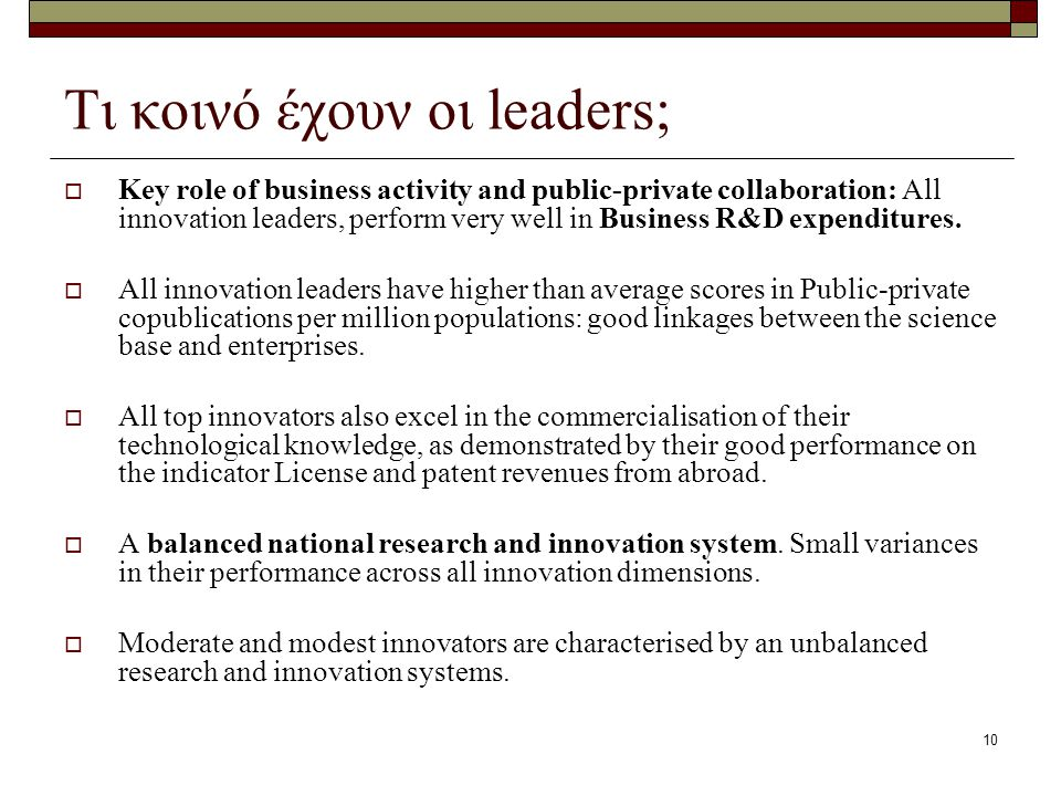 10 Τι κοινό έχουν οι leaders;  Key role of business activity and public-private collaboration: All innovation leaders, perform very well in Business R&D expenditures.