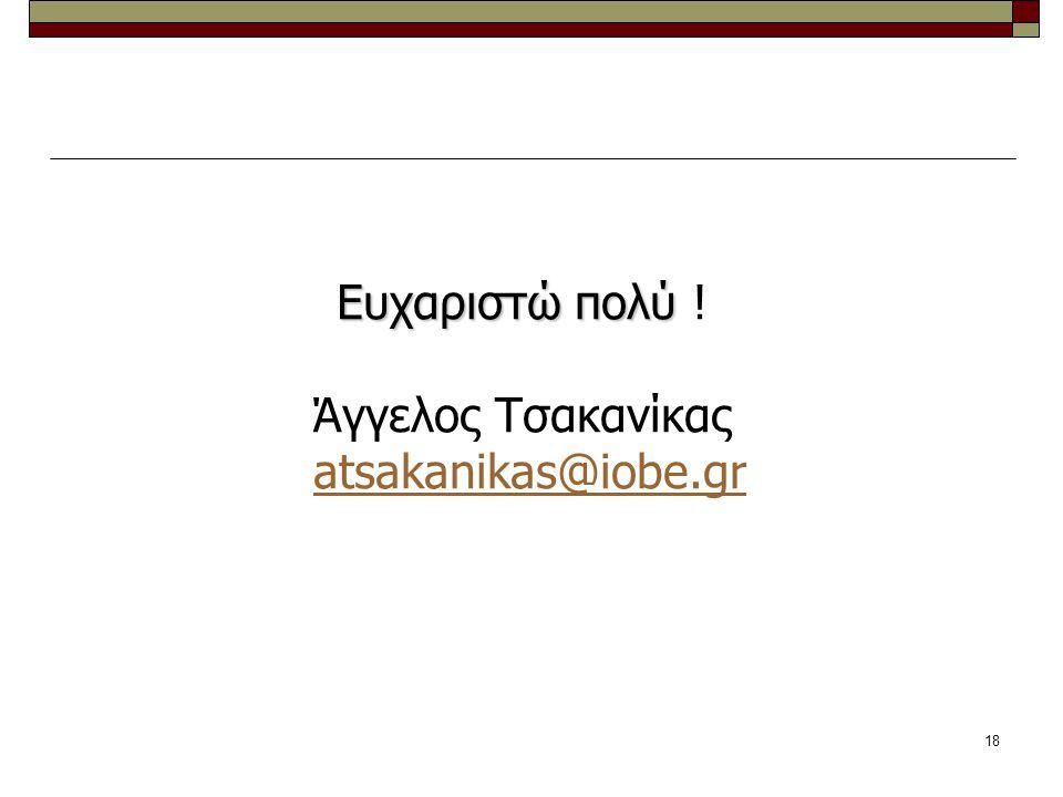18 Ευχαριστώ πολύ Ευχαριστώ πολύ ! Άγγελος Τσακανίκας atsakanikas@iobe.gr