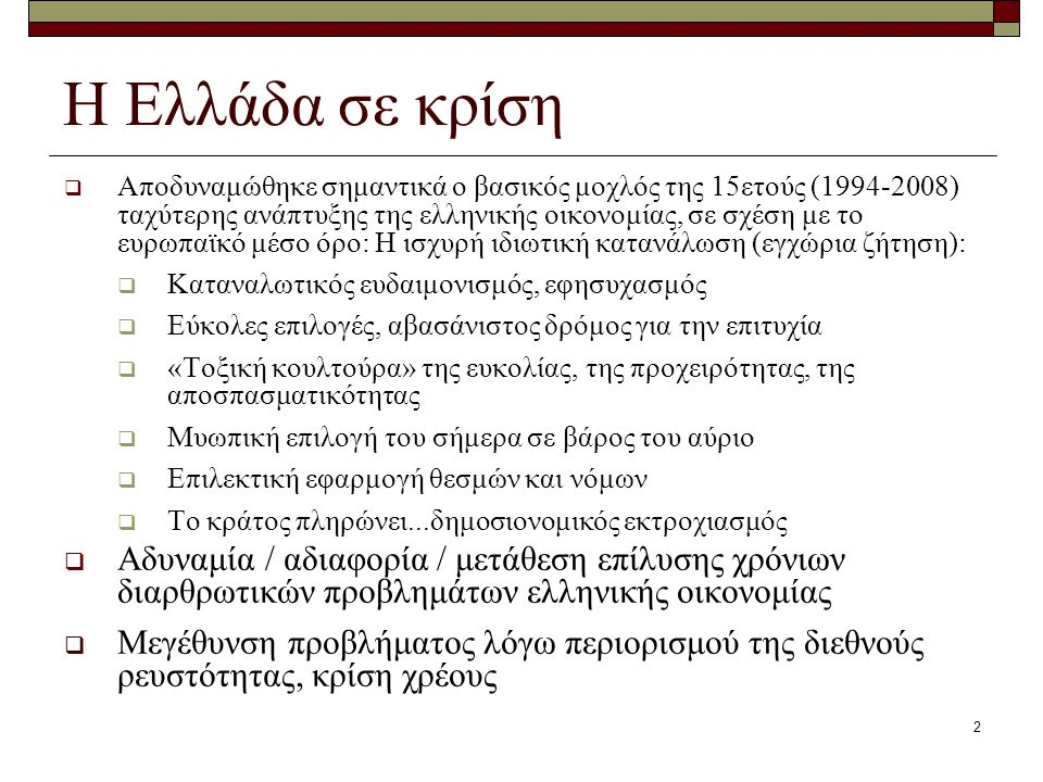 2 Η Ελλάδα σε κρίση  Αποδυναμώθηκε σημαντικά ο βασικός μοχλός της 15ετούς (1994-2008) ταχύτερης ανάπτυξης της ελληνικής οικονομίας, σε σχέση με το ευ