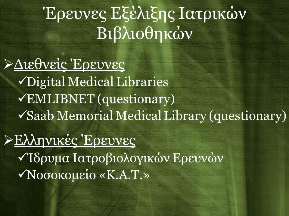 Έρευνες Εξέλιξης Ιατρικών Βιβλιοθηκών  Διεθνείς Έρευνες Digital Medical Libraries EMLIBNET (questionary) Saab Memorial Medical Library (questionary)