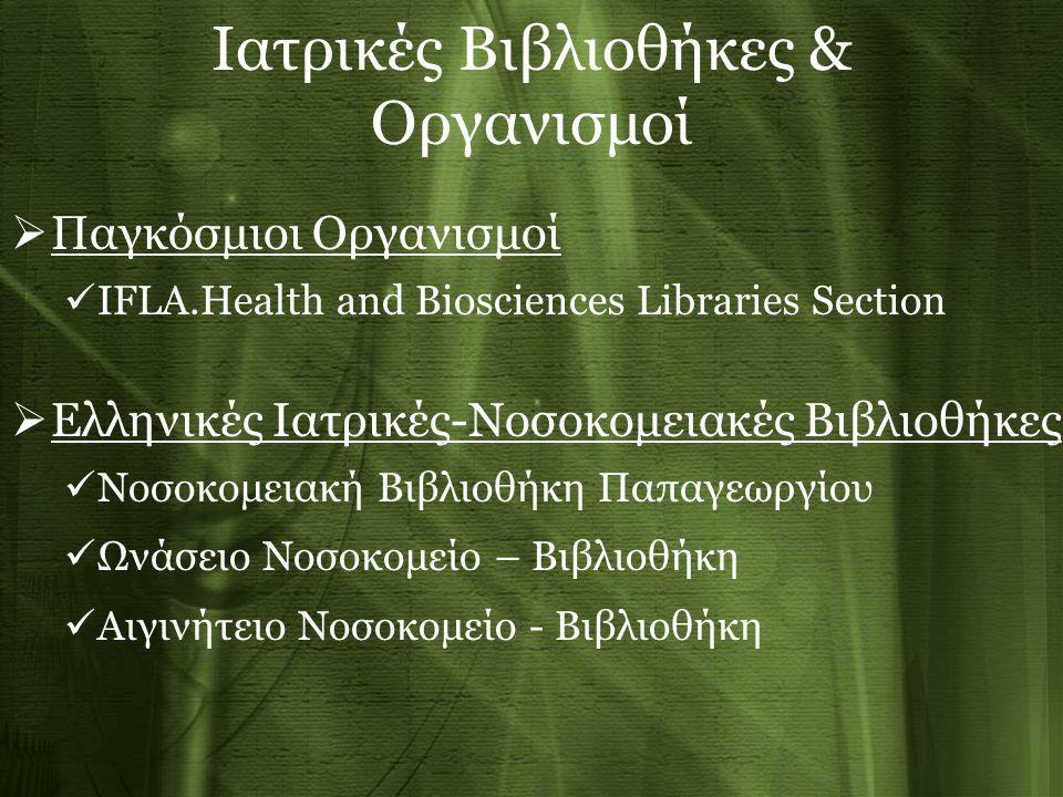 Ιατρικές Βιβλιοθήκες & Οργανισμοί  Παγκόσμιοι Οργανισμοί IFLA.Health and Biosciences Libraries Section  Ελληνικές Ιατρικές-Νοσοκομειακές Βιβλιοθήκες