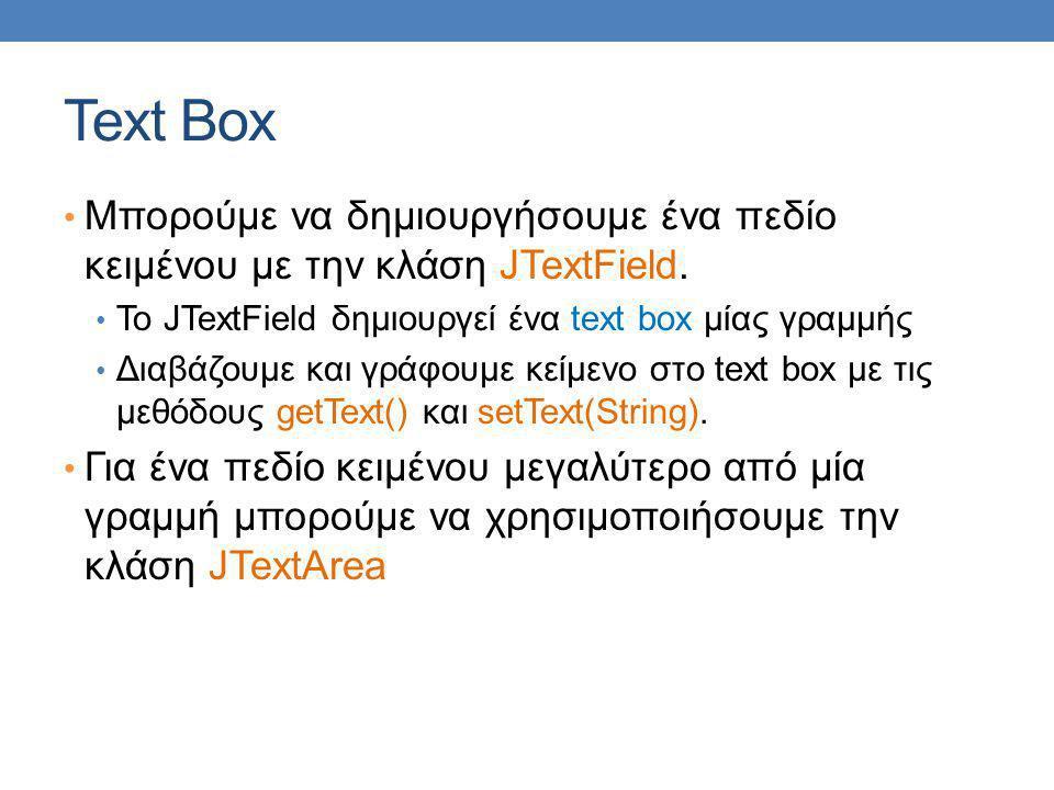 Text Box Μπορούμε να δημιουργήσουμε ένα πεδίο κειμένου με την κλάση JTextField.