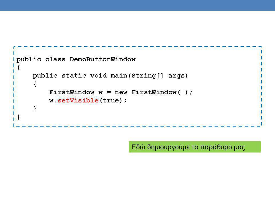 Αντικειμενοστραφής Προγραμματισμός Αν και το μάθημα έγινε σε Java, οι βασικές αρχές είναι οι ίδιες και για άλλες αντικειμενοστραφείς γλώσσες, και μπορείτε να μάθετε πολύ γρήγορα μια οποιαδήποτε άλλη γλώσσα προγραμματισμού Μπορείτε να μάθετε C# σε μια βδομάδα H C++ είναι λίγο πιο μπερδεμένη γιατί πρέπει να κάνετε μόνοι σας τη διαχείριση μνήμης