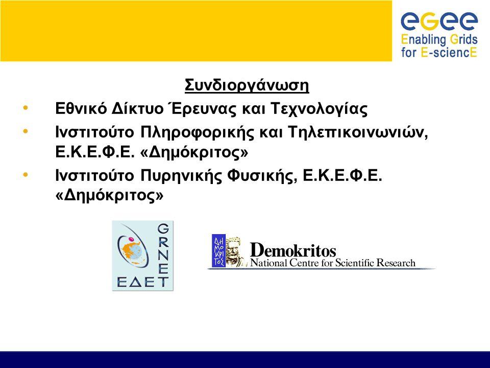 Συνδιοργάνωση Εθνικό Δίκτυο Έρευνας και Τεχνολογίας Ινστιτούτο Πληροφορικής και Τηλεπικοινωνιών, E.Κ.Ε.Φ.Ε. «Δημόκριτος» Ινστιτούτο Πυρηνικής Φυσικής,