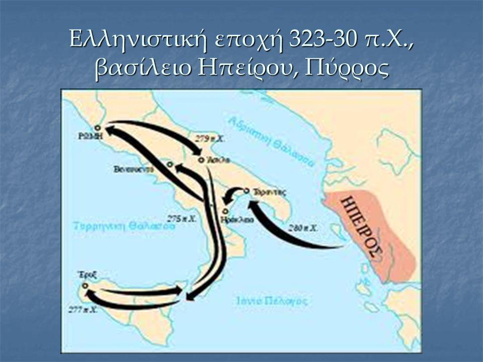 Ελληνιστική εποχή 323-30 π.Χ., βασίλειο Ηπείρου, Πύρρος