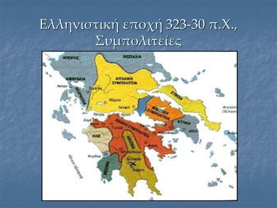 Ελληνιστική εποχή 323-30 π.Χ., Συμπολιτείες