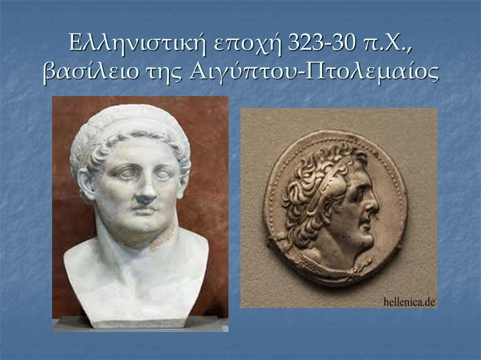 Ελληνιστική εποχή 323-30 π.Χ., βασίλειο της Αιγύπτου-Πτολεμαίος