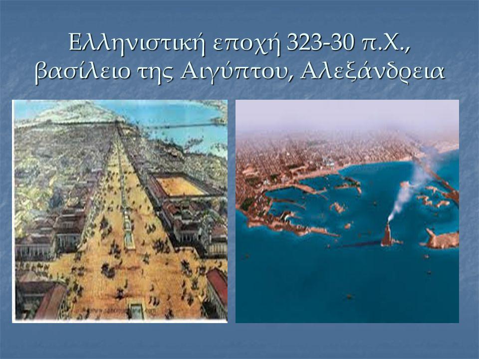 Ελληνιστική εποχή 323-30 π.Χ., βασίλειο της Αιγύπτου, Αλεξάνδρεια