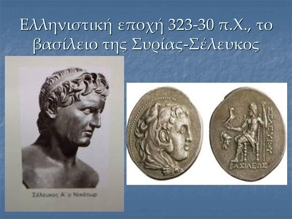 Ελληνιστική εποχή 323-30 π.Χ., το βασίλειο της Συρίας-Σέλευκος