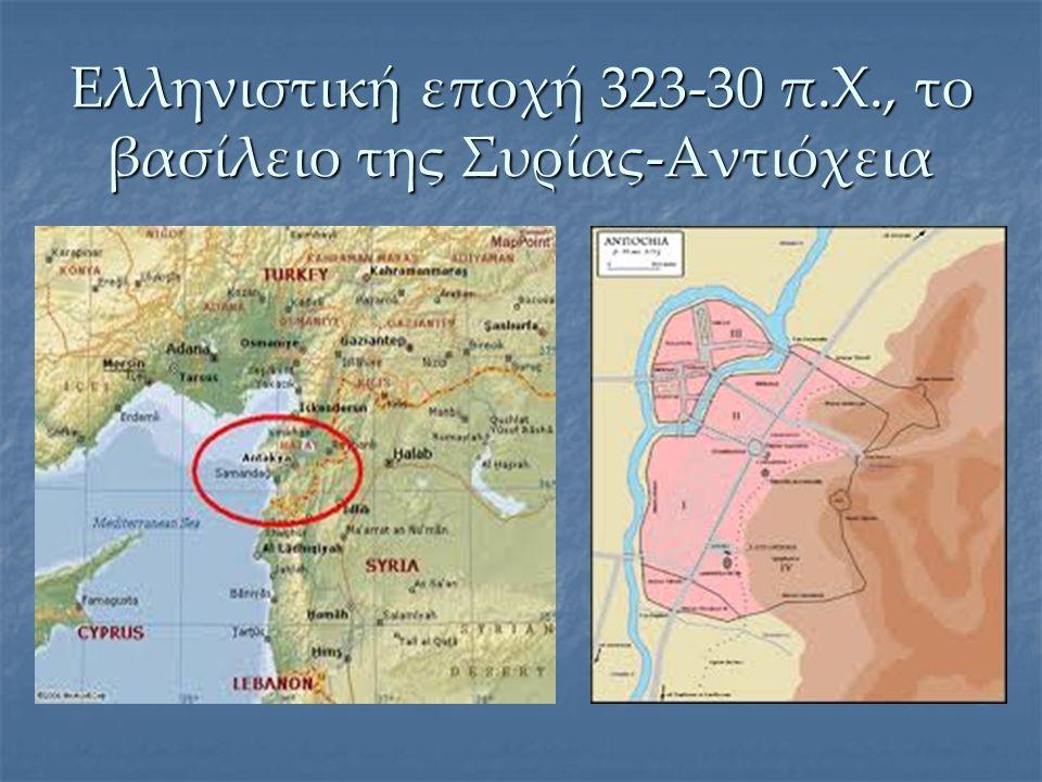 Ελληνιστική εποχή 323-30 π.Χ., το βασίλειο της Συρίας-Αντιόχεια