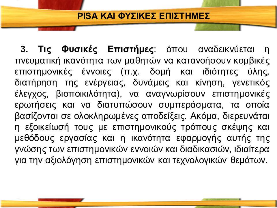 PISA ΚΑΙ ΦΥΣΙΚΕΣ ΕΠΙΣΤΗΜΕΣ 3.