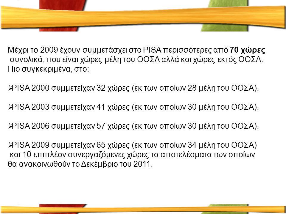 Μέχρι το 2009 έχουν συμμετάσχει στο PISA περισσότερες από 70 χώρες συνολικά, που είναι χώρες μέλη του ΟΟΣΑ αλλά και χώρες εκτός ΟΟΣΑ. Πιο συγκεκριμένα