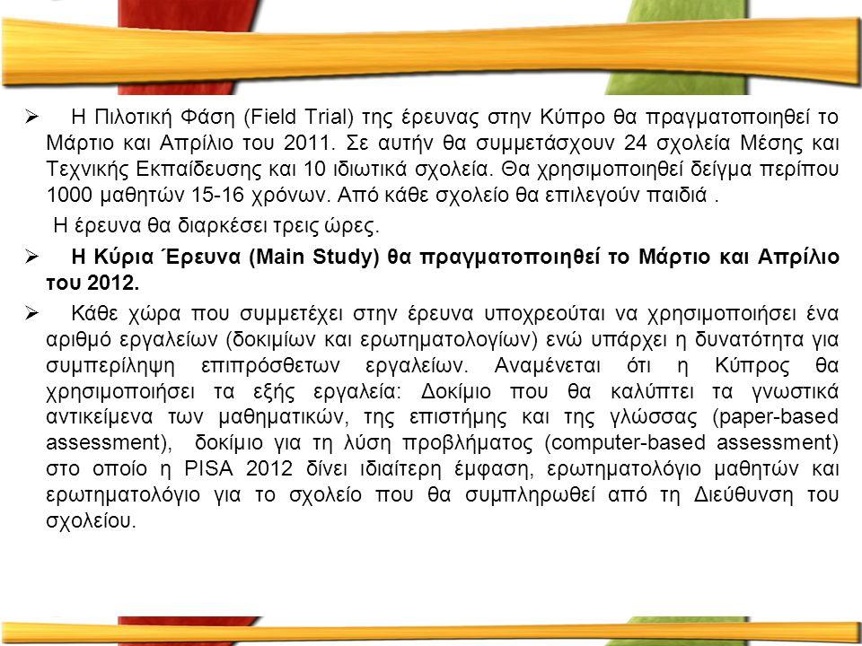  Η Πιλοτική Φάση (Field Trial) της έρευνας στην Κύπρο θα πραγματοποιηθεί το Μάρτιο και Απρίλιο του 2011. Σε αυτήν θα συμμετάσχουν 24 σχολεία Μέσης κα