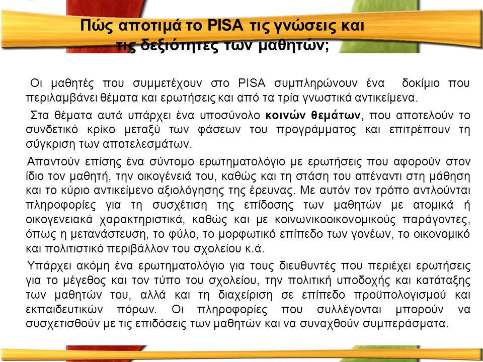 Πώς αποτιμά το PISA τις γνώσεις και τις δεξιότητες των μαθητών; Οι μαθητές που συμμετέχουν στο PISA συμπληρώνουν ένα δοκίμιο που περιλαμβάνει θέματα κ