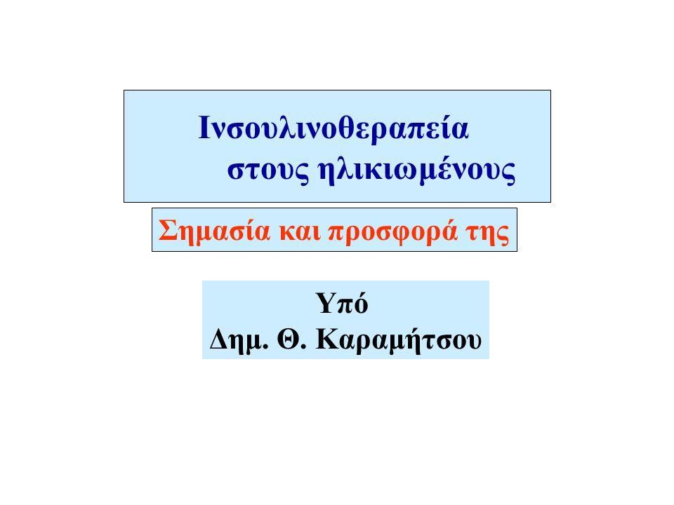 Iνσουλινοθεραπεία στους ηλικιωμένους Σημασία και προσφορά της Υπό Δημ. Θ. Καραμήτσου