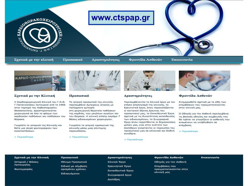 www.ctspap.gr
